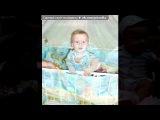 «Максимка» под музыку Песня про маму - Мамина улыбка! ( моё солнце мне её поёт и почти каждый раз я плаачуу:((    ))))) от счастья). Picrolla