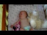«наш малыш » под музыку Мария Шерифович - Молитва (Евровидение 2007). Picrolla