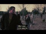 Осквернители могил (2006)